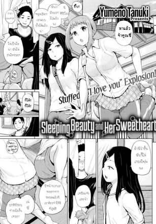 ถ้าเผลอหลับ จับทำเมีย – [Yumeno Tanuki] Sleeping Beauty and Her Sweetheart (Comic Shitsurakuten 2016-12)